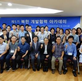 [남북교류협력지원협회] 북한개발협력아카데미 참…