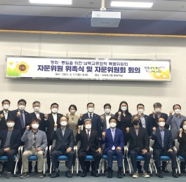 """부산시의회 """"평화·통일을 위한 남북교류협력 특…"""
